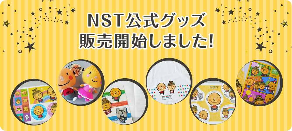 NSTグッズ